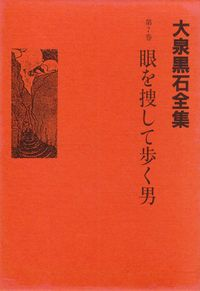 大泉黒石『大泉黒石全集第7巻―眼を捜して歩く男』