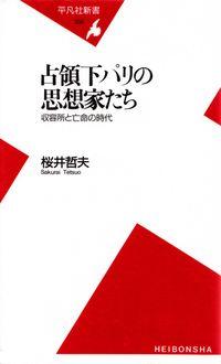 桜井哲夫『占領下パリの思想家たち―収容所と亡命の時代』