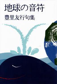 豊里友行『句集 地球の音符』