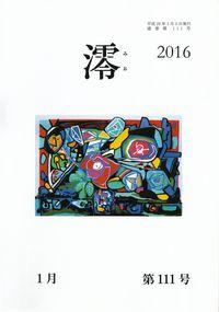 「澪」2016年1月号