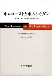 イーグルストン『ホロコーストとポストモダン―歴史・文学・哲学はどう応答したか』