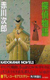 赤川次郎『探偵物語』