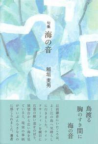 稲垣麦男『句集 海の音』