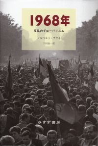フライ『1968年―反乱のグローバリズム』