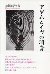 加藤知子『句集 アダムとイヴの羽音』