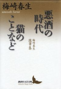 梅崎春生『悪酒の時代/猫のことなど―梅崎春生随筆集』