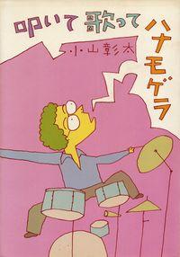 小山彰太『叩いて歌ってハナモゲラ』