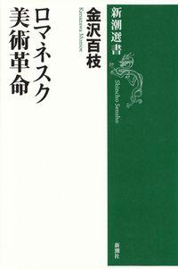 金沢百枝『ロマネスク美術革命』