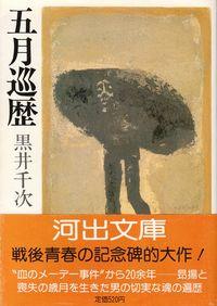 黒井千次『五月巡歴』