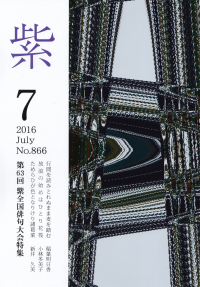 「紫」2016年7月号