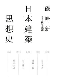 磯崎新/聞き手 横手義洋『日本建築思想史』