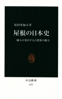 原田多加司『屋根の日本史―職人が案内する古建築の魅力』