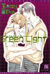玉木ゆら『Green Light―グリーンライト』