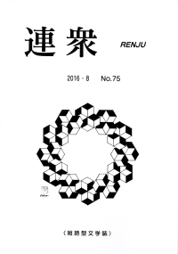 「連衆」No.75(2016年9月)