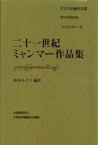 南田みどり編訳『二十一世紀ミャンマー作品集』