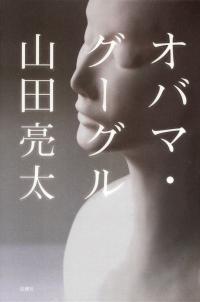 山田亮太『オバマ・グーグル』