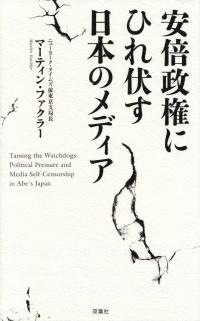 ファクラー『安倍政権にひれ伏す日本のメディア』