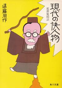 遠藤周作『現代の快人物―狐狸庵閑話』