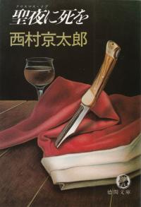 西村京太郎『聖夜に死を』