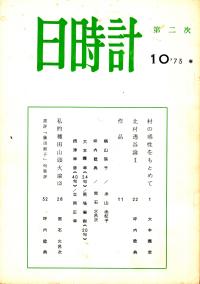 「日時計」No.10