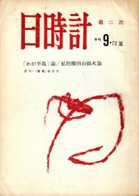 「日時計」No.9