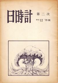 「日時計」No.12