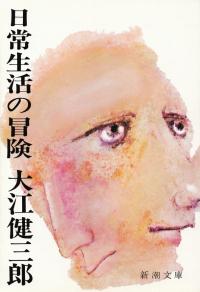 大江健三郎『日常生活の冒険』