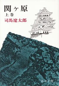 司馬遼太郎『関ヶ原(上)』