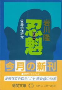 岩川隆『忍魁・佐藤栄作研究』