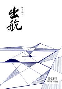 「出航」2016年10月号