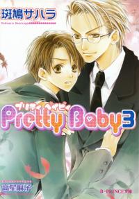 斑鳩サハラ『Pretty Baby3』