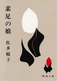 佐多稲子『素足の娘』
