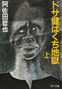 阿佐田哲也『ドサ健ばくち地獄(上)』