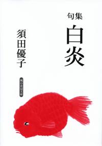 須田優子『句集 白炎』