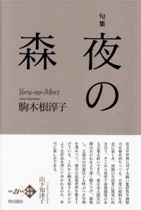 駒木根淳子『句集 夜の森』