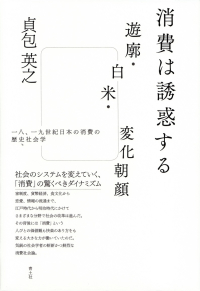 貞包英之『消費は誘惑する 遊廓・白米・変化朝顔―一八、一九世紀日本の消費の歴史社会学』