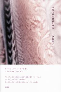 伊藤浩子『未知への逸脱のために』