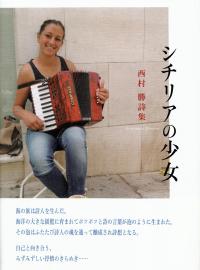 西村勝『詩集 シチリアの少女』