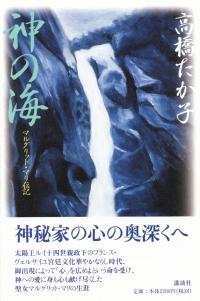 高橋たか子『神の海―マルグリット・マリ伝記』