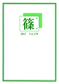 「篠」vol.179(2017年1月)