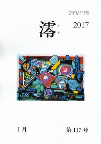 「澪」2017年1月号