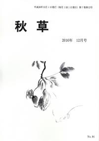 「秋草」2016年12月号