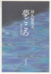 田久保英夫『夢ごころ―現代能楽抄』