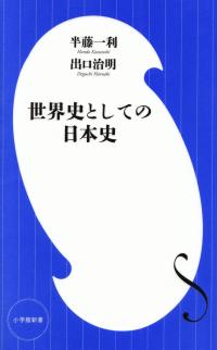 半藤一利・出口治明『世界史としての日本史』