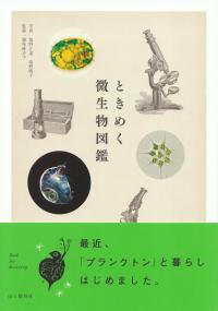 鏡味麻衣子『ときめく微生物図鑑』
