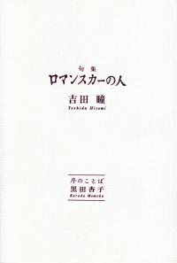吉田瞳『句集 ロマンスカーの人』