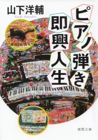 山下洋輔『ピアノ弾き即興人生』
