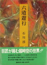 石川淳『六道遊行』
