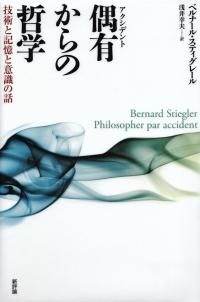 スティグレール『偶有からの哲学―技術と記憶と意識の話』