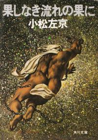 小松左京『果しなき流れの果に』(角川文庫版)